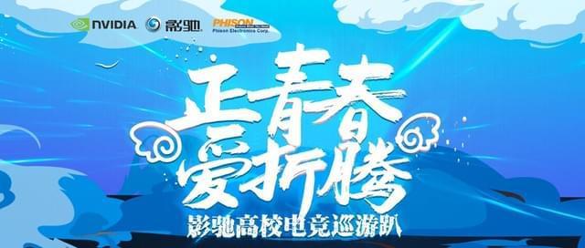 正在前往广州 影驰高校电竞巡游首站开幕