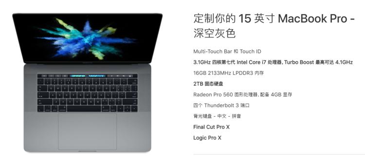 顶配版2017 MacBook Pro,你猜它还可以再战几年?