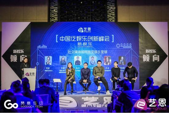 赞意助力2017中国泛空城计骗9部手机娱乐创新峰会 发布娱乐营销新观点