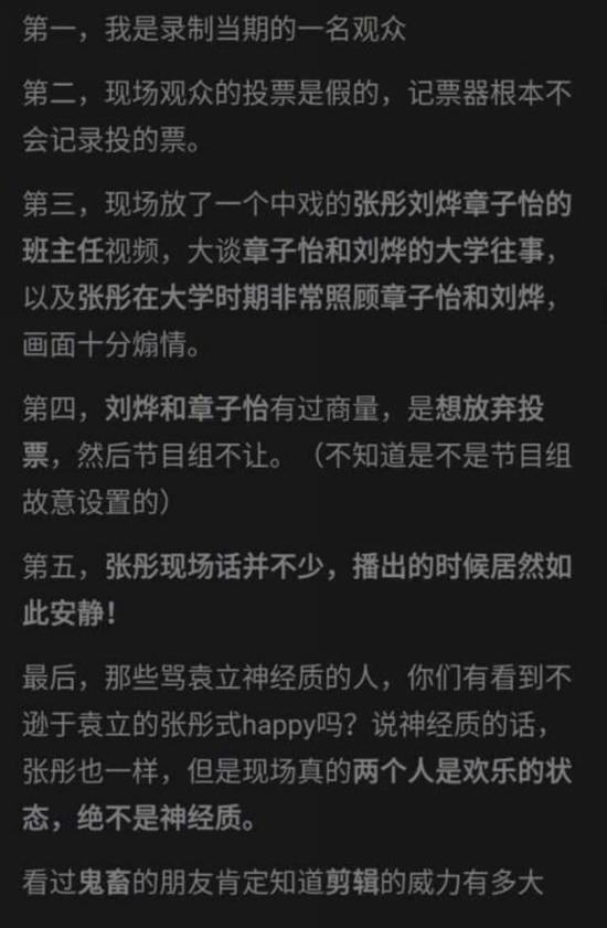 12日袁立微博贴出的网友发给他的内容。.jpg