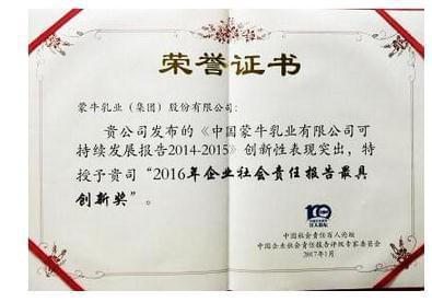《中国企业社会责任报告白皮书(2016)》出炉,蒙牛获五星评级