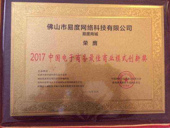 """佛山易度網絡科技獲""""2017中國創新與經濟融合發展""""兩項大獎"""