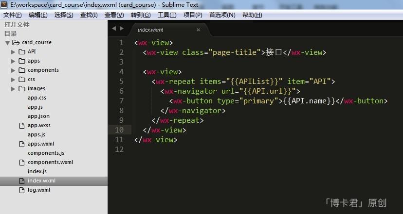 微信小程序怎么开发