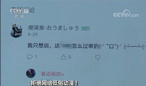 央视曝光网络低俗动漫点名批B站:有涉兄妹乱伦内容