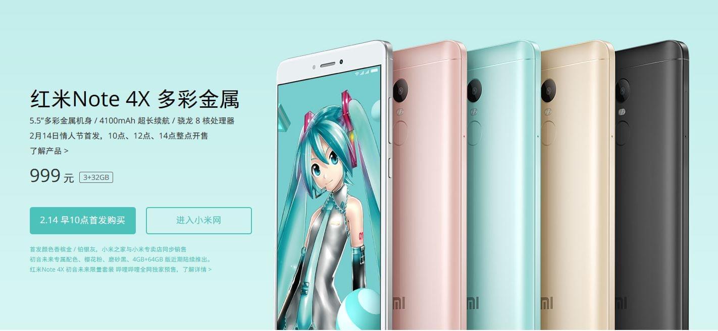 红米Note 4X高配版现身小米官网:或配骁龙653芯片的照片 - 1