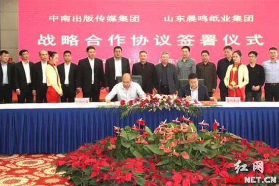 中南传媒结盟晨鸣纸业 出版业造纸业两大龙头企业强强联手