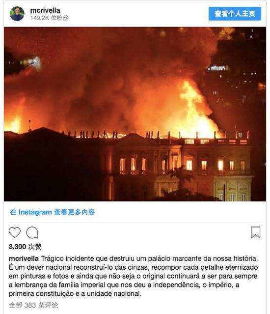 """巴西国家博物馆遭遇大火 200年历史一夜""""灰飞烟灭"""""""