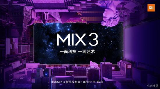 小米MIX 3故宫特别版曝光:10G内存+256G存储
