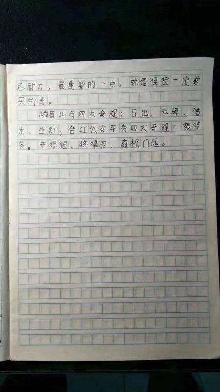 小学生写作文吐槽公交拥堵 交通局的回信亮了