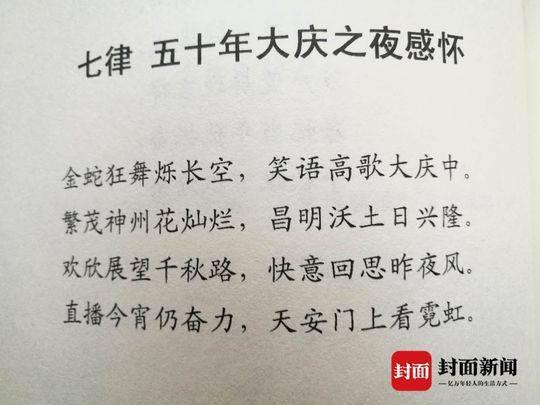 趙忠祥18歲主持國慶慶典舊照曝光