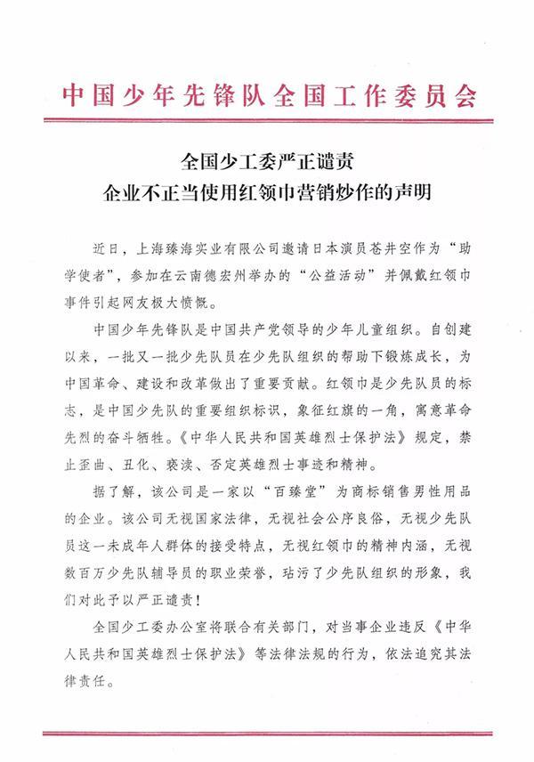 """企业邀苍井空为""""助学使者""""并佩戴红领巾 官方谴责"""