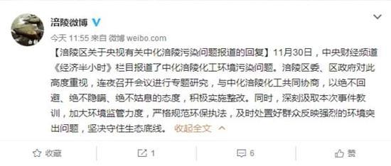 央视曝光中化涪陵污染问题 官方回应:绝不回避 积极实施整改