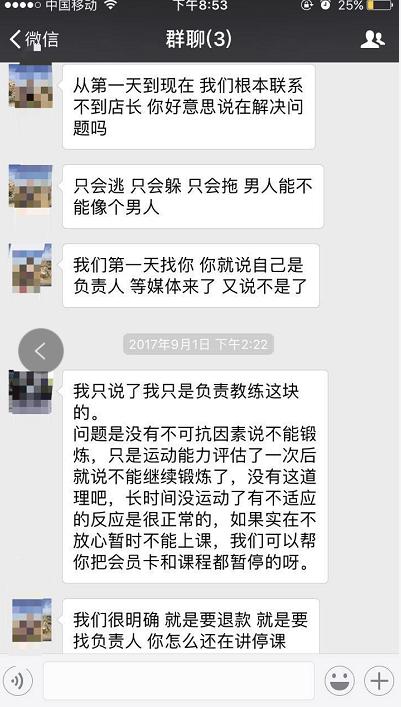 杭州孕妇花3万余元买私教课,上了两节课出现先兆早产,想要退钱退课,难