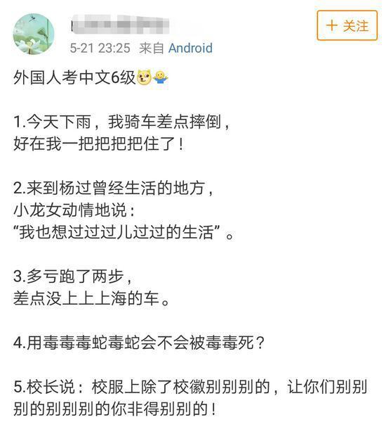外国人苦练中文用英文注音 网友:这下平衡了