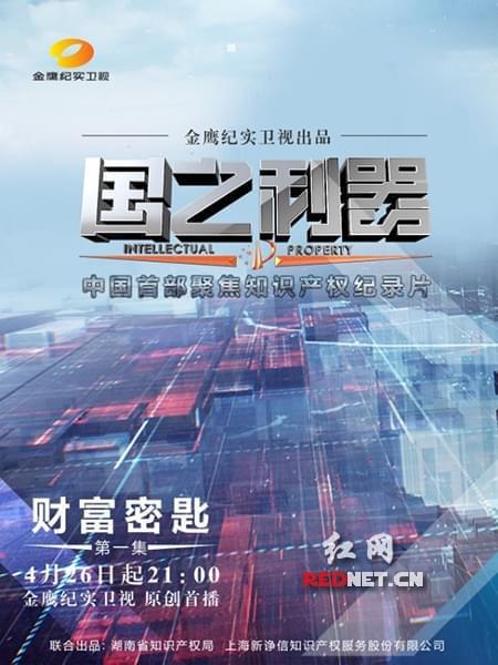 中国首部知识产权专题记录片《国之利器》26