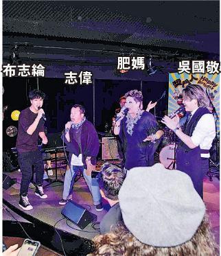 曾志伟与Mr.主音布志纶、肥妈及吴国敬一起唱歌,玩得十分开心。