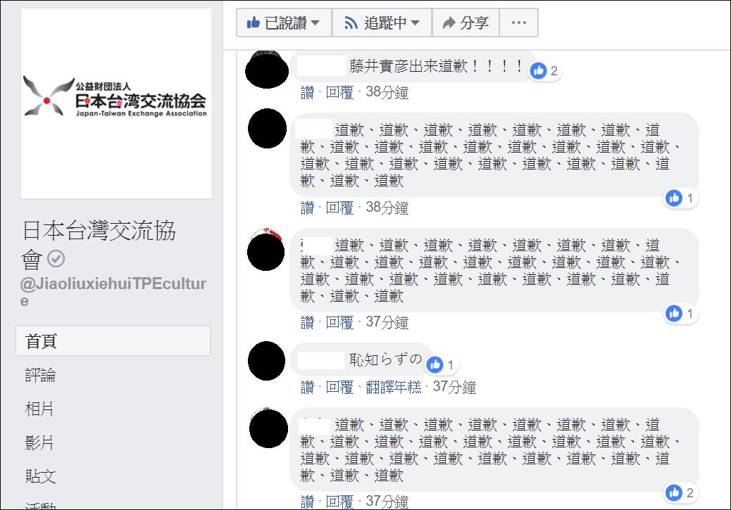 台团体不满日代表踹慰安妇铜像 泼漆抗议4人被抓