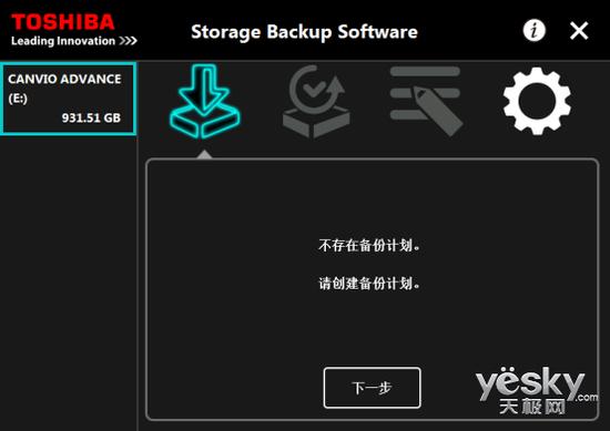 时尚风向标 东芝新CANVIO ADVANCE V9系列移动硬盘评测