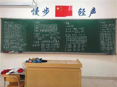 10月19日,学校一间空教室的黑板上,留着李永乐前一天录制视频时的板书。新京报记者 王双兴 摄