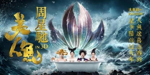 """周星驰《美人鱼2》来了:女主角飞上太空变""""飞天鱼""""的照片 - 1"""