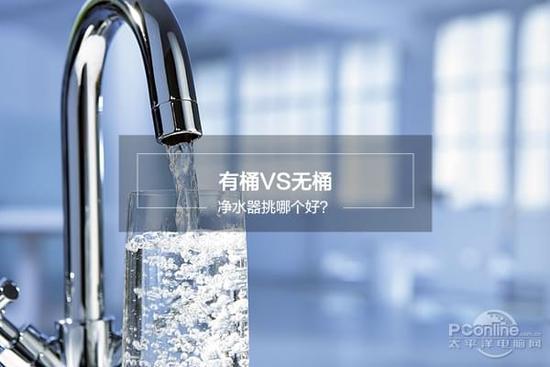 有桶VS无桶 净水器究竟挑选哪个比较好