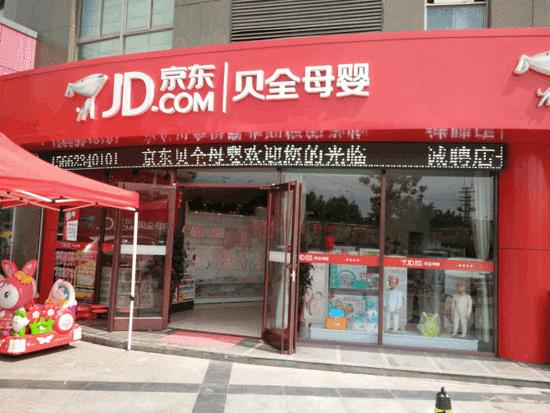 京东贝全母婴是有多强势?将开创中国母婴零售行业新格局!