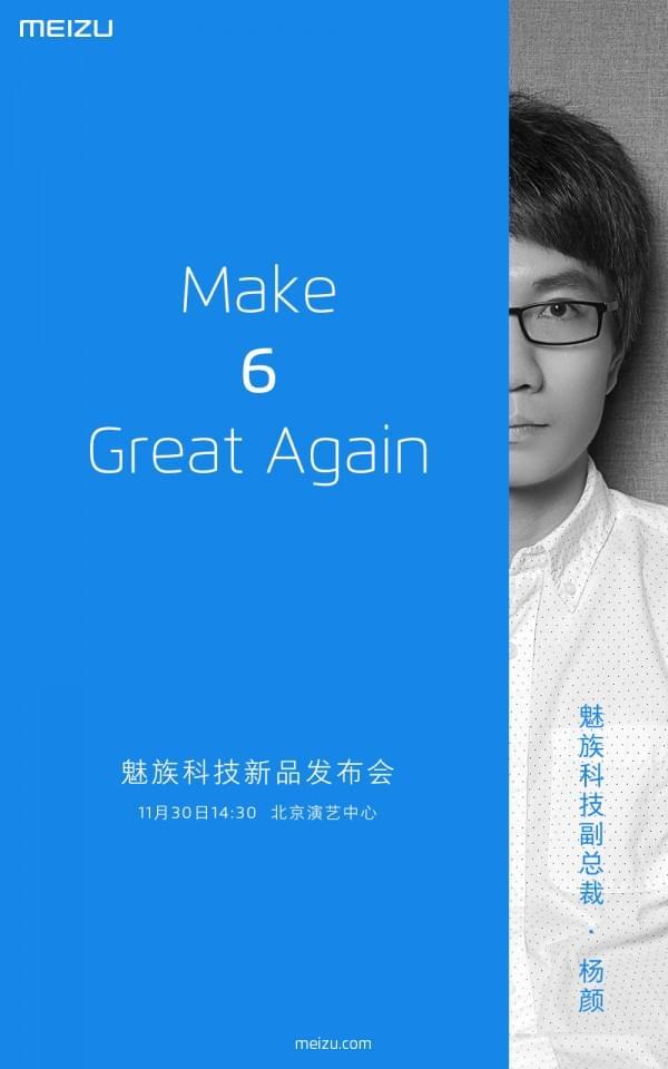 Flyme 6 UI界面首曝光:魅族Pro 6s已适配的照片 - 1