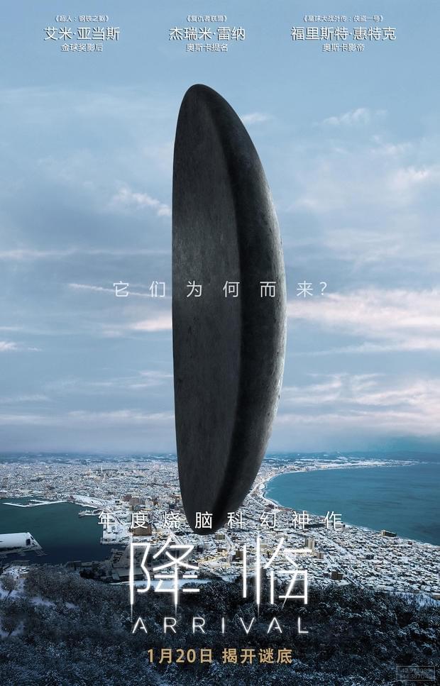 科幻片《降临》曝中文定档预告 1月20日开启终极烧脑的照片 - 6
