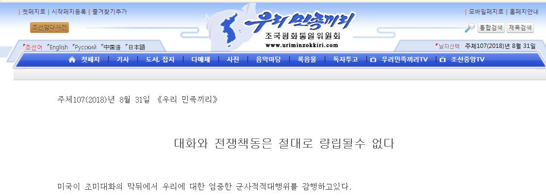 """朝鲜网站发文批""""美或重启韩美联合军演"""""""