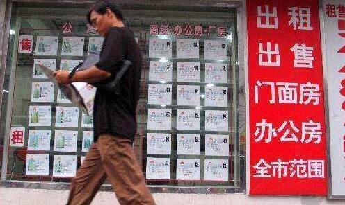 《住房租赁销售管理条例》征求意见 列举不可为