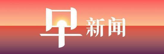 早新闻2.jpg