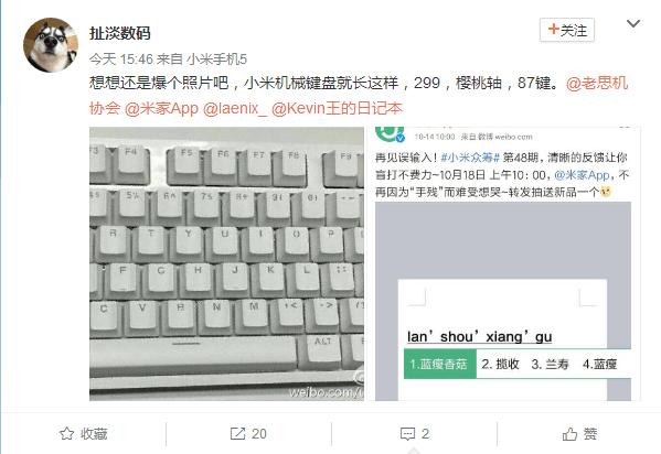 """""""小米""""机械键盘就长这样?299元/樱桃轴的照片 - 2"""