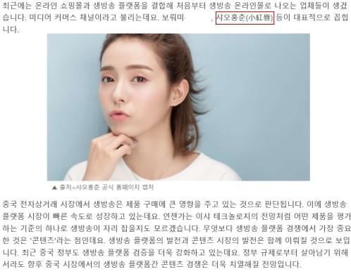 韩媒热评中国海淘模式 小红唇APP成经典案例