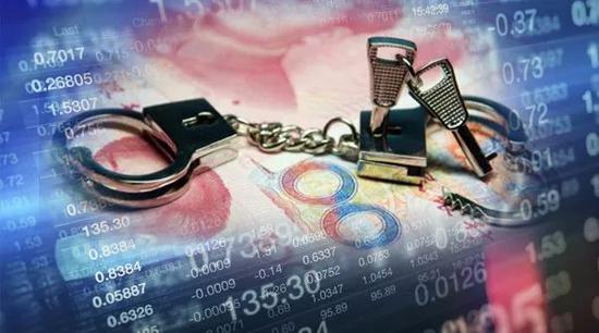 200万本金获利9倍 华夏基金前交易员一家三口同入狱