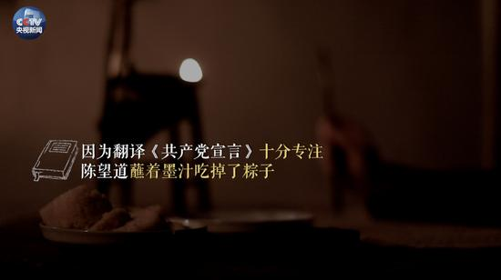 微视频:《共产党宣言》的味道