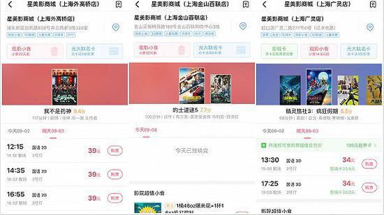 部分上海星美影院已经出现了无新片可放的情况