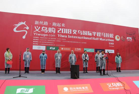 义乌购冠名2018义乌国际半程马拉松
