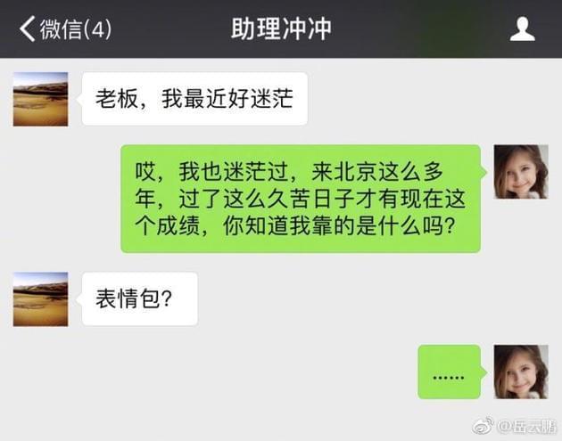 岳云鹏:你知道我靠什么红吗?助理答:表情包