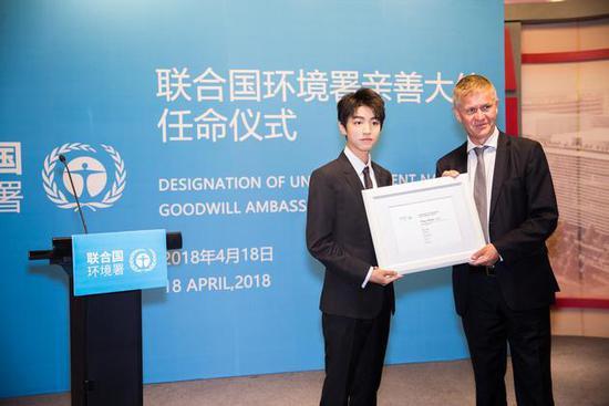 王俊凯出席联合国环境署亲善大使任命仪式并接受任命