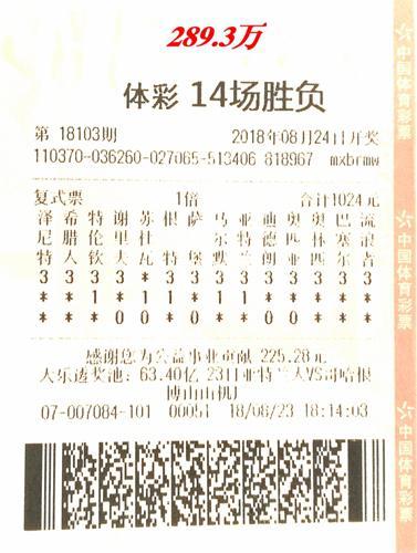 双选过关 彩民大叔喜获足彩289万元 投注曝光