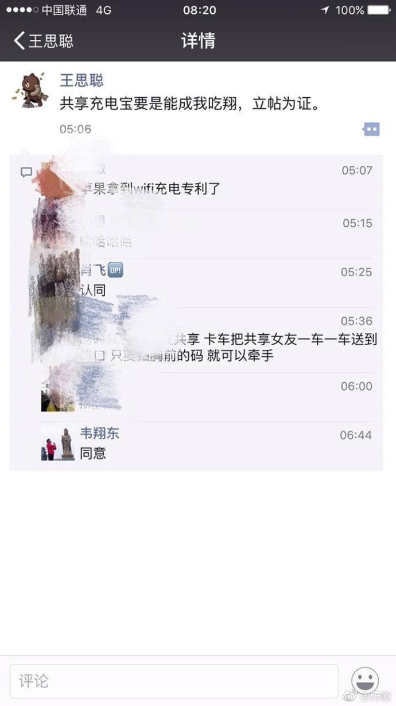王思聪怒批共享充电宝:能成功他吃翔的照片 - 2