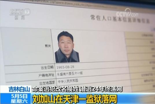 相关信息显示,王楠正在天津滨海新区监狱服刑。办案民警又调取王楠的DNA图谱与刘加山的亲属进行比对,确认这个叫王楠的人就是警方追捕多年的命案逃犯刘加山。