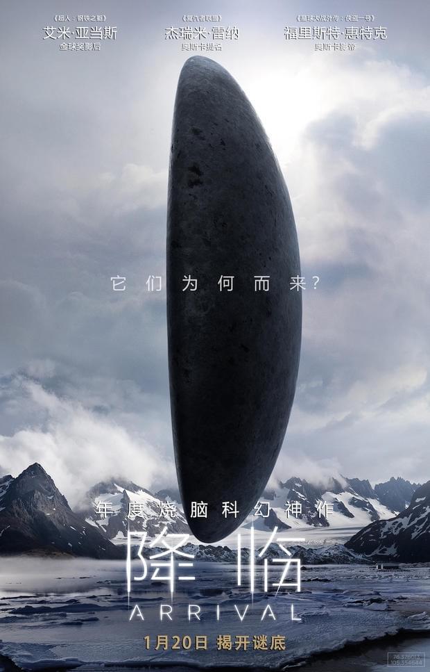科幻片《降临》曝中文定档预告 1月20日开启终极烧脑的照片 - 9