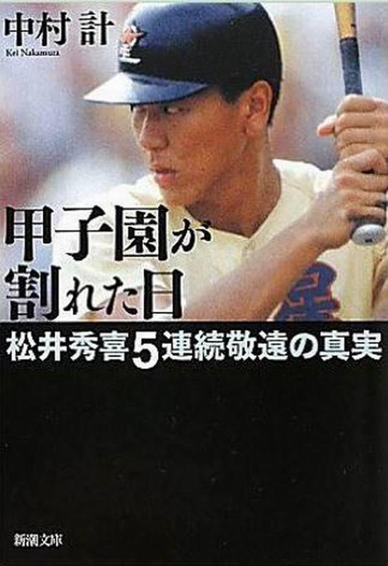 日本棒球精神与百年甲子园:青春、热血和乡愁