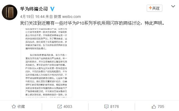 华为P10闪存风波背后:日韩掌握核心 有钱也没用