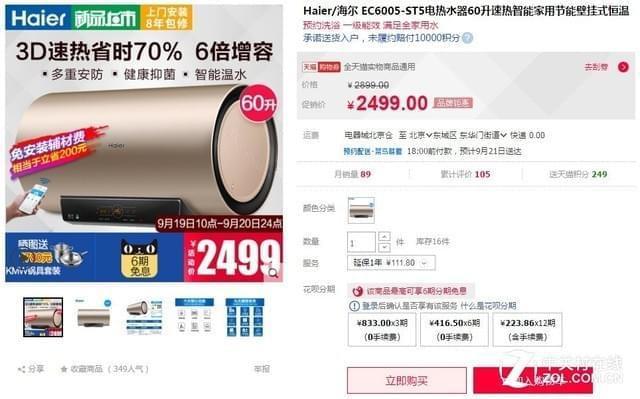 买这些就对了!几款市售超值热水器大盘点