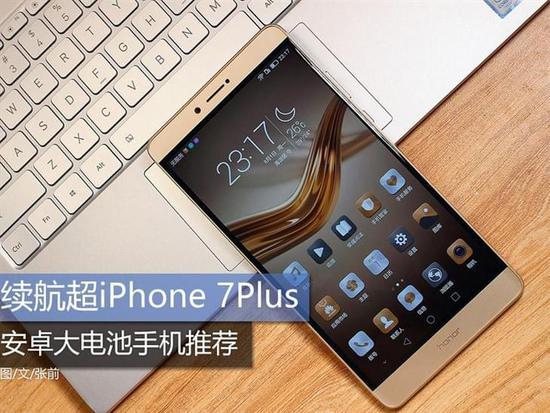 续航超越iPhone 7Plus 安卓大电池手机推荐