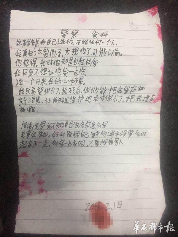 男子为挽回女友用墨水装割腕自杀 被对方一眼识破