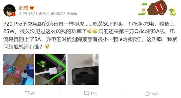 华为P20 Pro手机充电测试:充电功率可达25W