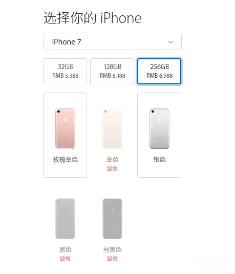 iPhone 7官方第二轮预约开启:亮黑色完全没货的照片 - 4